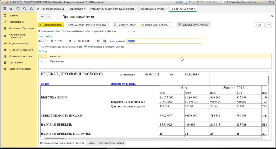 Консолидированная отчетность по группе компаний в системе «WA: Финансист»