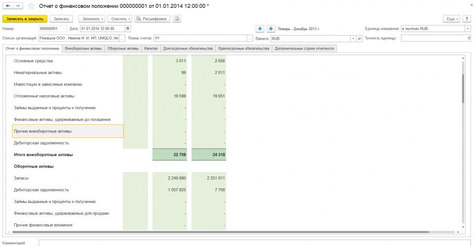 Отчет о финансовом положении (фрагмент) в программном продукте «WA: Финансист»: депозит по операционной аренде включен в статью «Прочие внеоборотные активы»