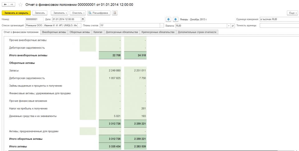 Показ МСФО 19: фрагмент «Отчета о финансовом положении» в программе «Финансист». Обязательства плана с установленными выплатами может быть включено в раздел «Долгосрочные обязательства»