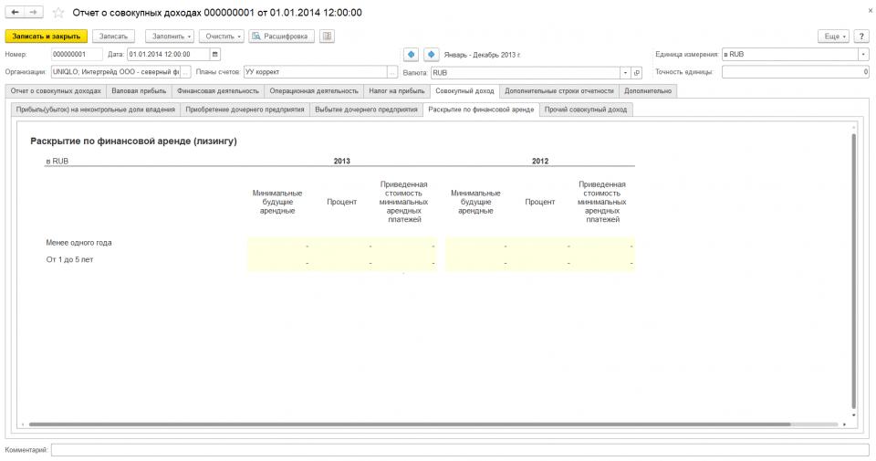 Вариант раскрытия по финансовой аренде в отчете о совокупных доходах в программном продукте «WA: Финансист»