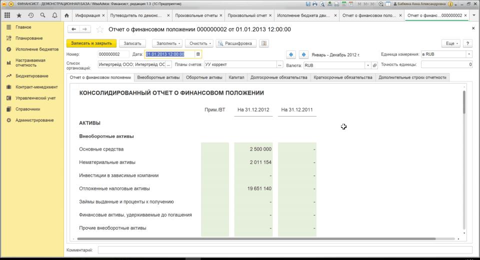 Фрагмент Консолидированного отчета о финансовом положении в программном продукте «WA: Финансист»