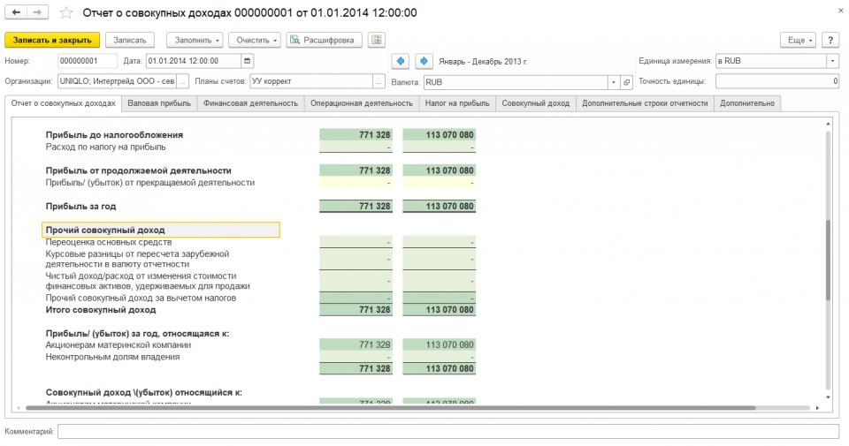 Фрагмент «ОСД» в программе «Финансист»: изменения оценок (актуарные разницы) могут быть включены в строку «ПСД за вычетом налогов»