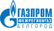 Газпром межрегионгаз Белгород