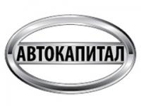 Корпорация АВТОКАПИТАЛ