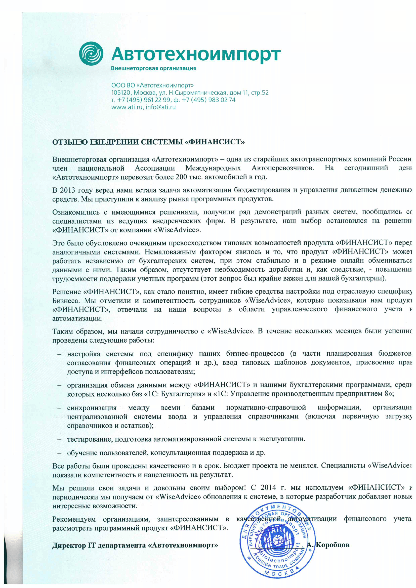 Внешнеторговая организация «Автотехноимпорт» отзыв