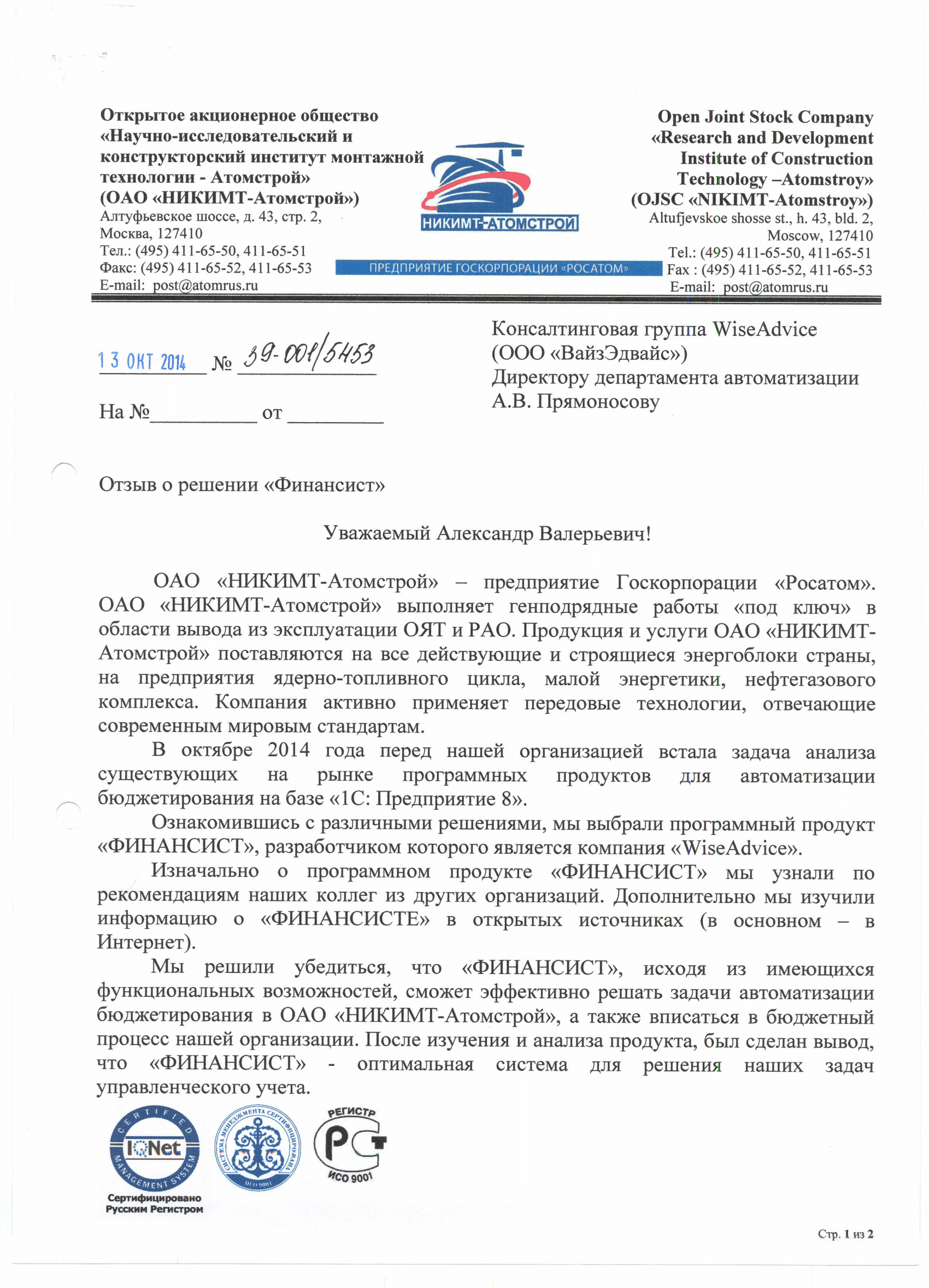 Научно-исследовательский и конструкторский институт монтажной технологии — Атомстрой отзыв