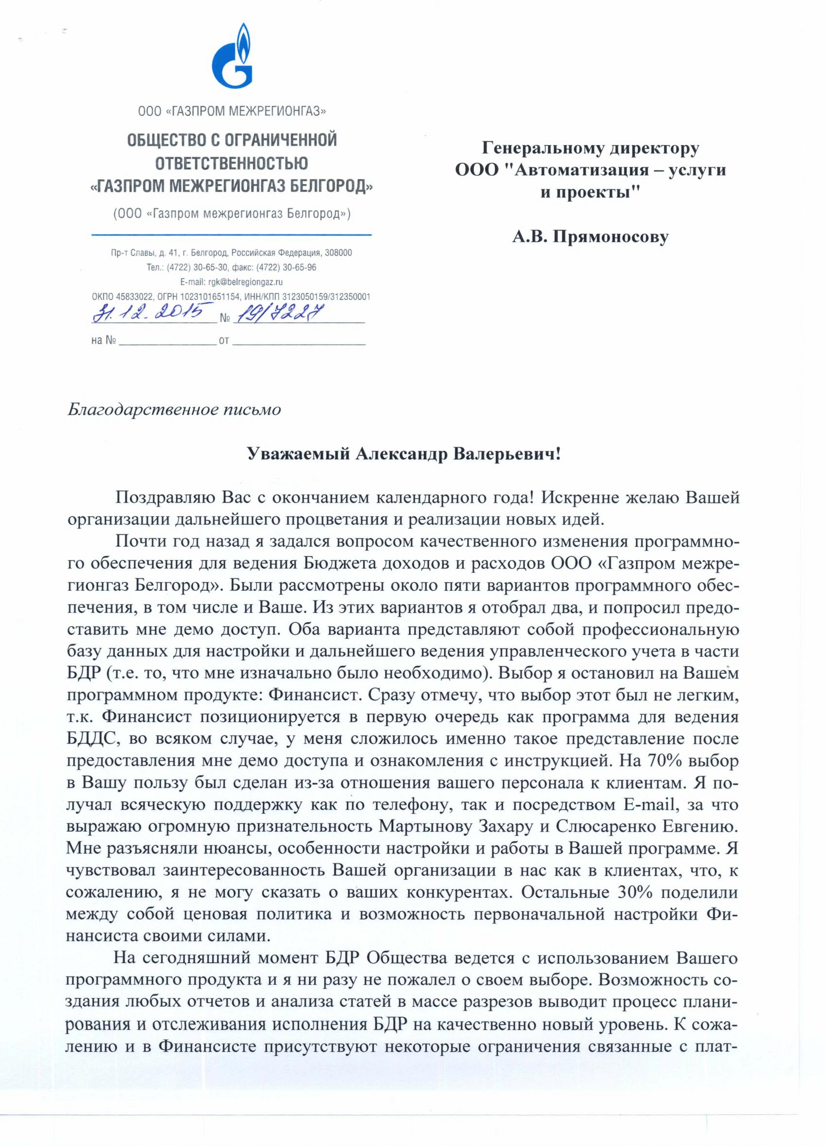 Газпром межрегионгаз Белгород отзыв