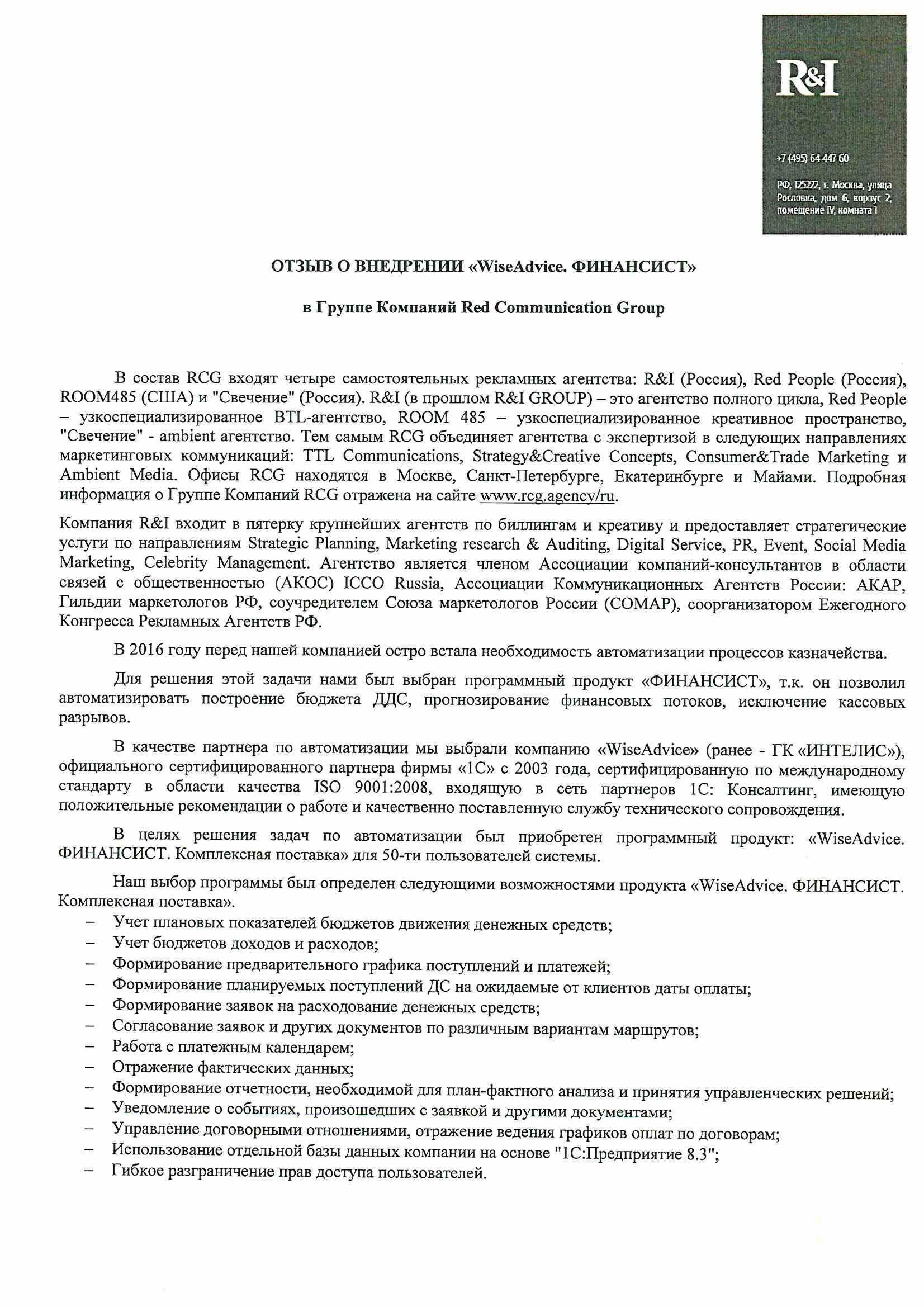 ДИВАЙС / RED COMMUNICATION GROUP отзыв