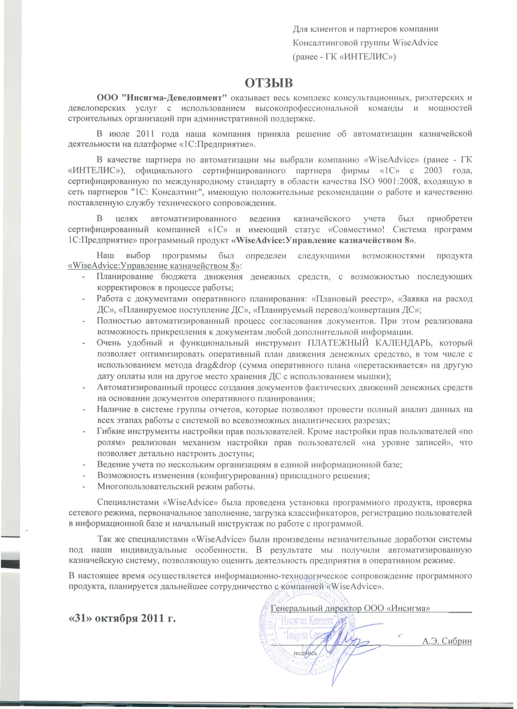 Инсигма-Девелопмент отзыв