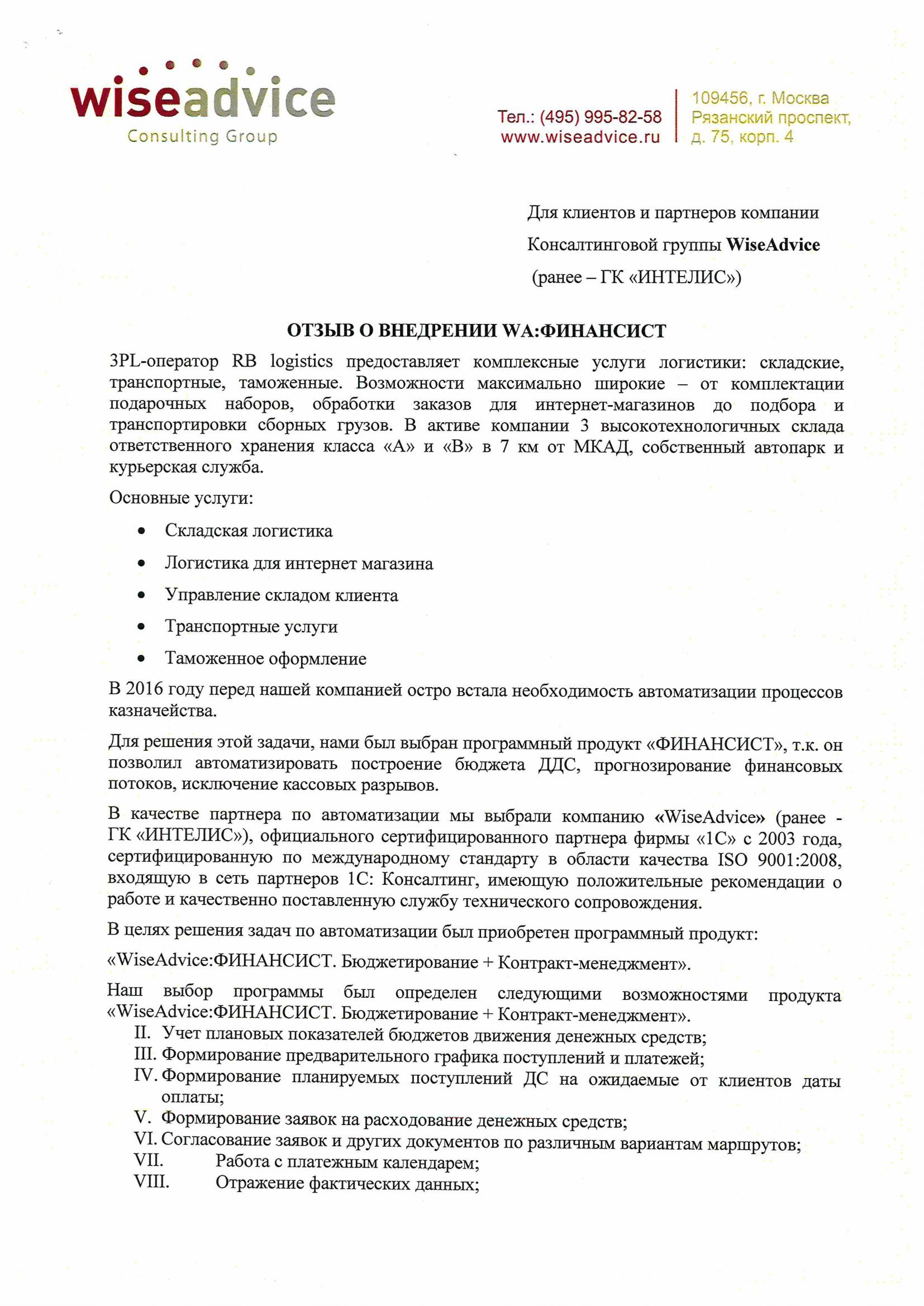 Логистическая компания RB Logistics отзыв