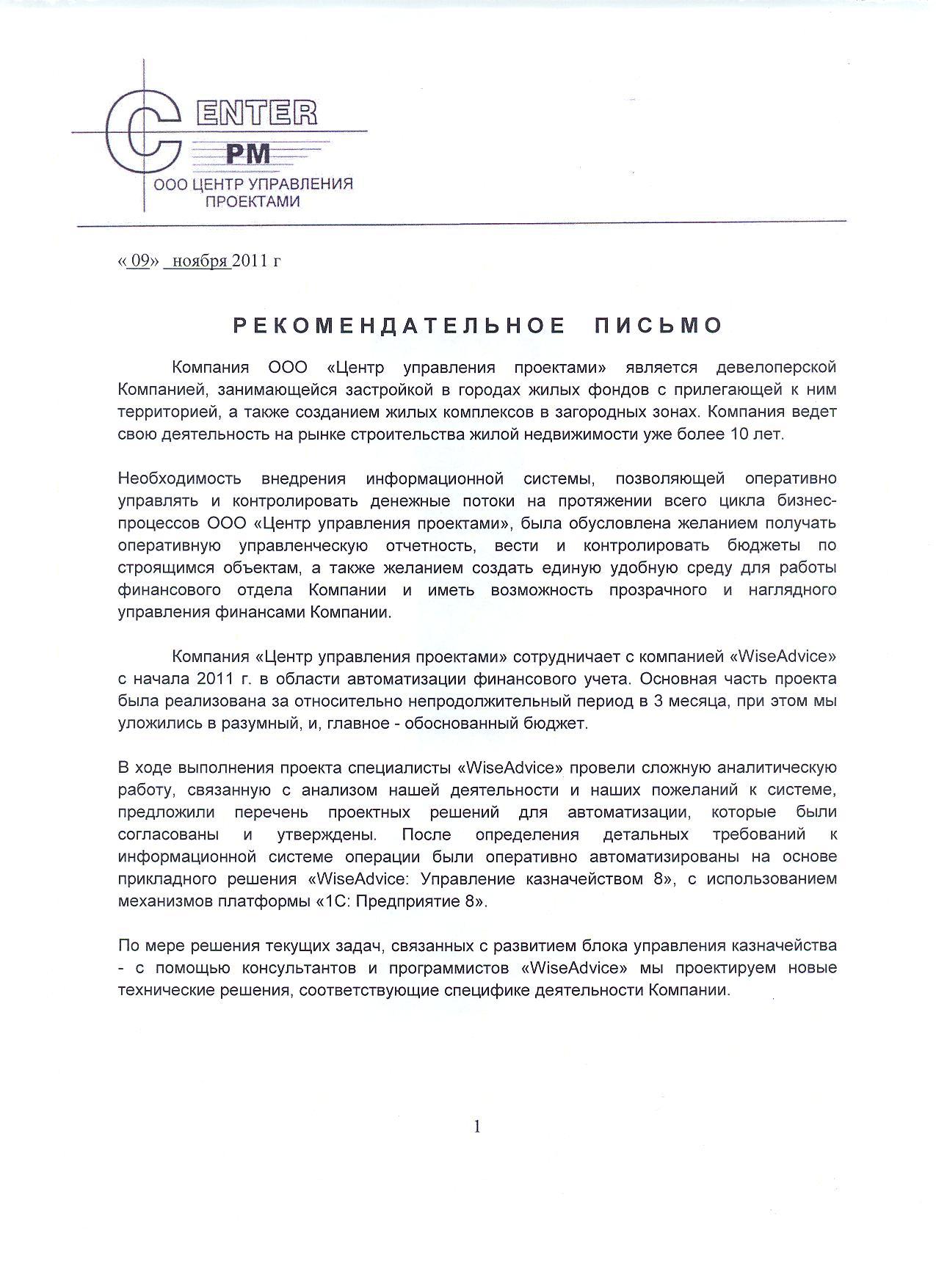 Девелоперская компания «Центр управления проектами» отзыв