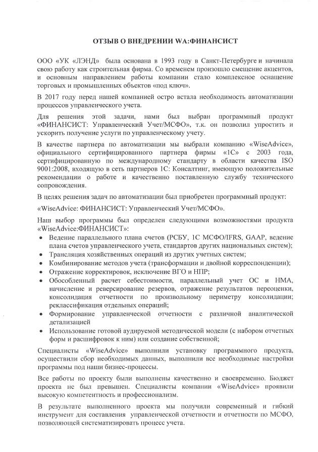 Компания «ЛЭНД» отзыв