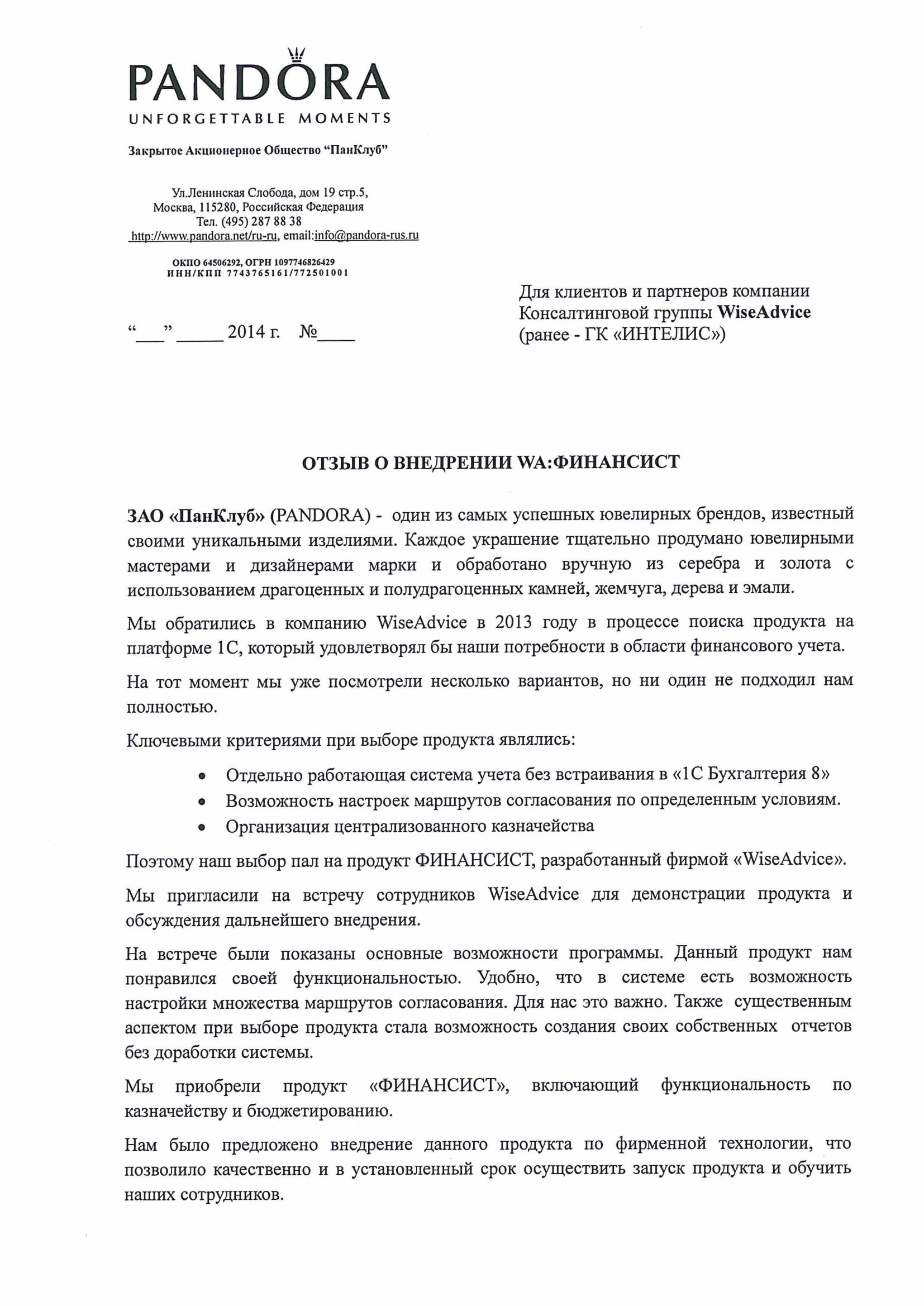 PANDORA/АО ПанКлуб отзыв