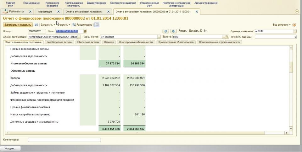 Фрагмент «Отчета о финансовом положении» в программном продукте «Финансист»: Запасы - статья, относящаяся к разделу «Оборотные активы»