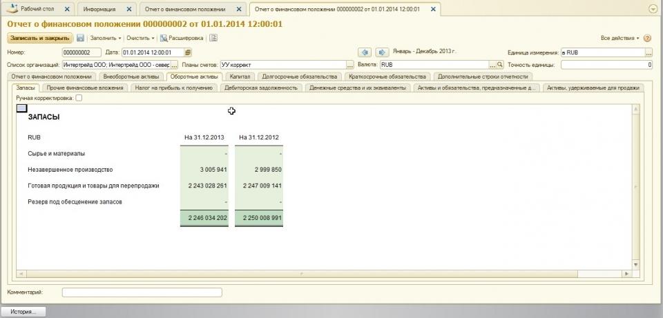 Фрагмент «Отчета о финансовом положении» в программном продукте «Финансист». Учет запасов: раскрытие статьи «Запасы»